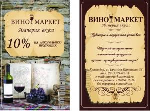скидка 10% каждую пятницу infrus.ru