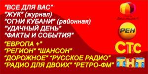 Рекламные услуги в ТВ,Радио,период.изданиях;печать визиток(оптовые поставки).