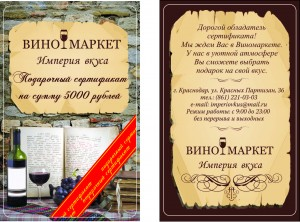 подарочный сертификат infrus.ru