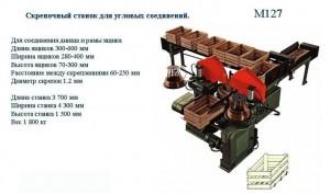Оборудование сorali, gazzella для производства деревянного евро ящика, заготовки.