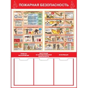 Стенды, плакаты infrus.ru