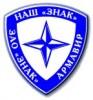 Логотип ЗНАК, изготовление дорожных знаков и указателей, шелкография и металлографика