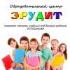 Логотип ЭРУДИТ, образовательно-воспитательный центр